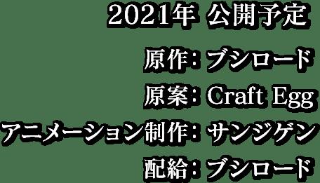 2021年 公開予定 原作:ブシロード 原案:Craft Egg アニメーション制作:サンジゲン 配給:ブシロード