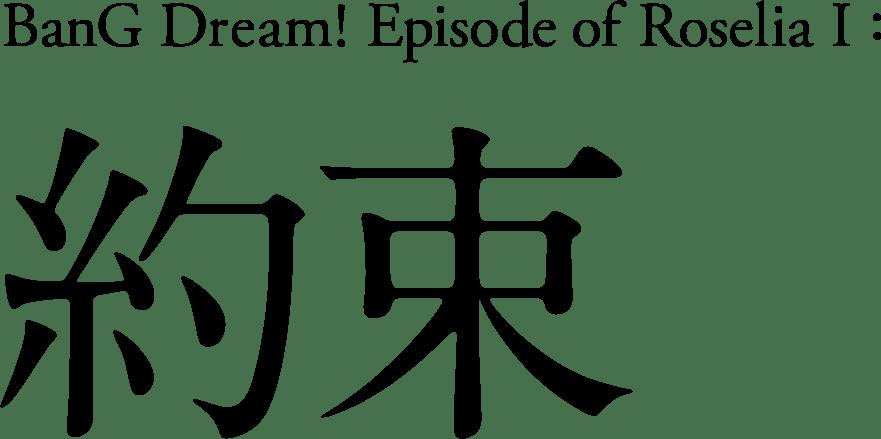劇場版「BanG Dream! Episode of Roselia Ⅰ : 約束」