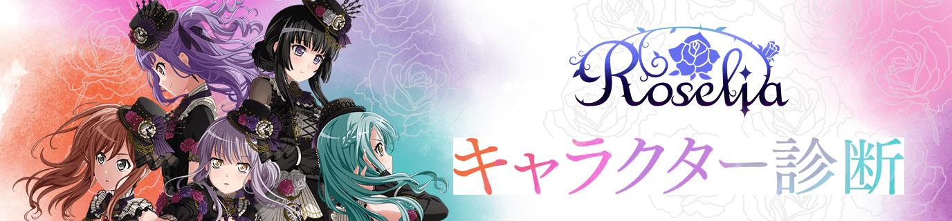 Roseliaキャラクター診断