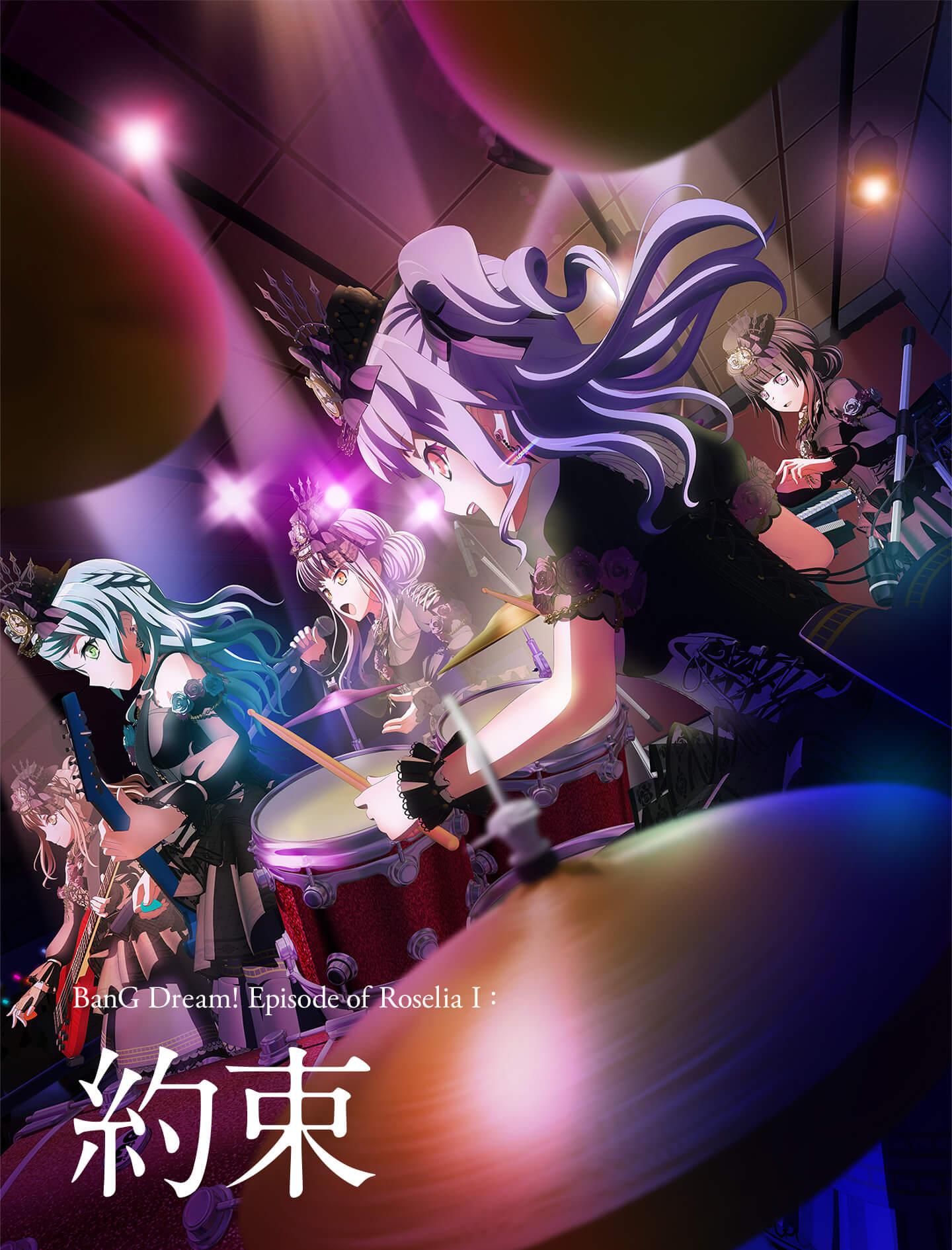 劇場版「BanG Dream! Episode of Roselia Ⅰ : 約束」キービジュアル